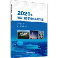 2021年建筑门窗幕墙创新与发展 中国建材工业出版社