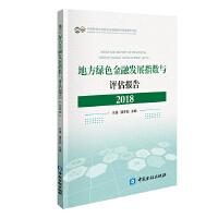地方绿色金融发展指数与评估报告(2018)