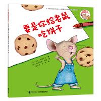 要是你给老鼠吃饼干系列・要是你给老鼠吃饼干