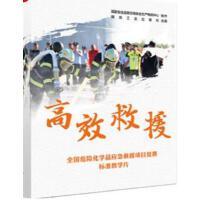 正版现货 高效救援 全国危险化学品应急救援竞赛标准教学片DVD视频光盘碟片