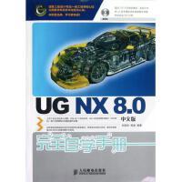 UG NX8.0中文版完全自学手册(附光盘) 刘昌丽//周进