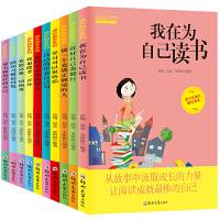 我在为自己读书爸妈不是我的佣人全10册三四五年级故事书8-9-12-15岁小学生课外阅读书籍读物少儿童文学励志图书 自