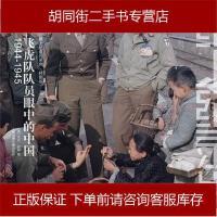 【二手旧书8成新】飞虎队队员眼中的中国 艾伦・拉森 /比尔・迪柏 上海锦绣文章出版社 9787545204995