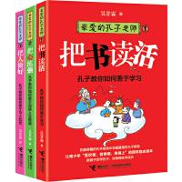 青少年国学励志丛书(全三册)