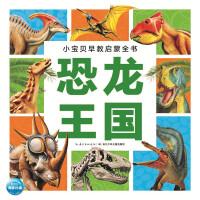 小宝贝早教启蒙全书:恐龙王国(新版)