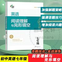 英语阅读理解与完形填空 7年级 第3版 南京大学出版社