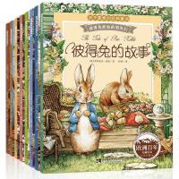 【现货包邮】彼得兔的故事书经典绘本全集8册 彩图注音版 彼得兔和他的朋友们 3-6岁幼儿童睡前亲子读物