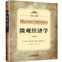 微观经济学(***9版双语注疏版) (美)保罗・萨缪尔森//威廉・诺德豪斯|译者:于健