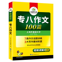 (2020新题型)专八作文100篇