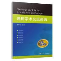 通用学术交流英语