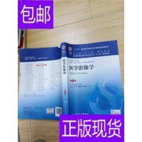 [二手旧书9成新]医学影像学 第7版 (书脊,封面受损,内有笔迹) /