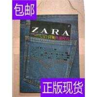 [二手旧书9成新]zara引领快速时尚 /(西)恩里克・巴迪亚著 ; 黄 ?