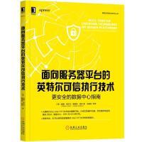 面向服务器平台的英特尔可信执行技术 更安全的数据中心指南