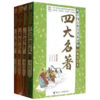 中国古典名***系列(经典赏读本共4册)/优等生必读文库