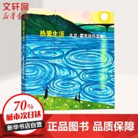 热爱生活 浙江人民美术出版社