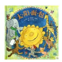 太阳面包 (精装本) 北京联合出版社 启发精选世界优秀畅销绘本 图画故事书 0-3岁 3-6岁 儿童绘本 幼儿启蒙教育