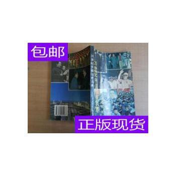 [二手旧书9成新]20世纪中国100件大事【实物拍图 品相自鉴】 /梁? 正版旧书,没有光盘等附赠品。