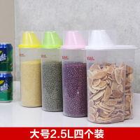 厨房用品五谷杂粮储物罐食品级干杂货密封罐有盖加厚大号收纳盒储物罐