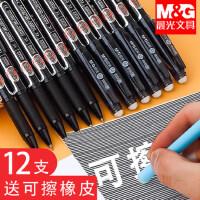 晨光可擦笔小学生0.5子弹头可以擦掉的黑中性笔芯晶墨蓝卡通热可察魔力磨易擦笔可檫笔可插笔文具涂改笔