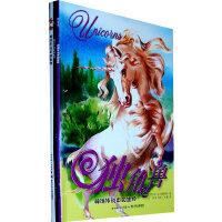 神话传说中的生物系列(全三册)
