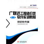 广联达工程造价类软件实训教程-钢筋软件篇(第二版)