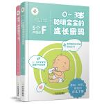 (中国家教力丛书)胎教你准备好了吗+0-3岁聪明宝宝的成长密码*(套装2册)
