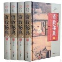资政秘典 文白对照16开全4册精装 线装书局 定价598元 全新正版