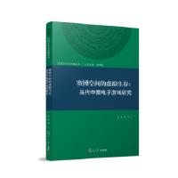 赛博空间里的虚拟生存:当代中国电子游戏研究 薛强 9787309137156睿智启图书
