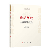 廉洁从政――中华传统清廉文化与当代共产党人的廉洁操守