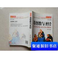 【旧书二手书9成新】基督教与圣经 /郝澎 作者 南海出版公司
