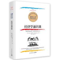 经济学通识课 耶鲁大学出品 尼尔・基什特尼经济理论通俗读物书籍入门基础 畅销书