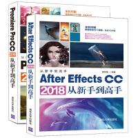 Premiere Pro CC 2018+After Effects CC 2018从新手到高手 影视后期视频剪辑制作