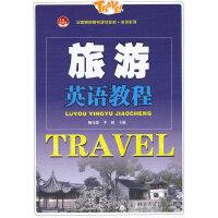 旅游英语教程