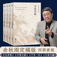 余秋雨独家定稿版《文化苦旅》《中国文脉》《千年一叹》《行者无疆》四册套装