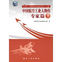 中国航空工业人物传(专家篇1)/中国航空工业史丛书