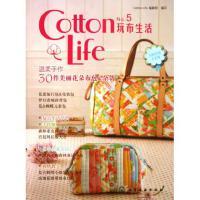 Cotton Life玩布生活(No.5)