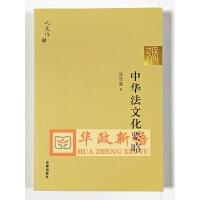 2019年新书 正版 中华法文化要略 张晋藩著 法学理论 学术研究 法律书籍 法律出版社 9787519727345