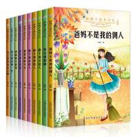 成长励志书十册儿童故事书五六年级课外书必读爸妈不是佣人小学生阅读书籍好孩子成长日记全套其实我很棒10本影响孩子一生的1