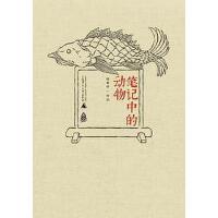 【二手旧书8成新】笔记的动物 陆春祥 广西师范大学出版社 9787549568031