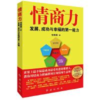 情商力: 发展.成功与幸福的第一关键