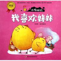 小鸡快跑(我喜欢妹妹)/幼儿情绪管理双语绘本
