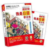 超好笑我是日语学习书 附光盘 朴智炫编著 日语教程 日语初学者自学入门教材 提升日语整体能力