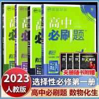 2022版高中英语语法大全新教材新高考pass绿卡图书高中英语语法全解高中基础知识点总结归纳知识清单手册高一二三通用高考
