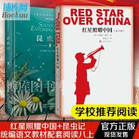 包邮 红星照耀中国+昆虫记全套2册 初中生版人民文学出版社青少版八年级上语文新课标读物文学名著
