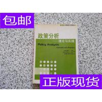[二手旧书9成新]政策分析 ― 理论与实践 内有划线 不影响阅读