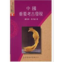 包邮台版 中国重要考古发现 黄石林 著 9789570508383 台湾商务