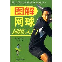 图解网球训练入门