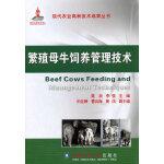 繁殖母牛饲养管理技术
