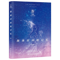 """散落星河的记忆4:璀璨(桐华重磅力作,""""散落星河的记忆""""系列大结局)"""