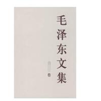 毛泽东文集(**卷)